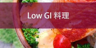 low-gi-cuisine-cook4u
